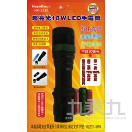 超亮光18W LED手電筒