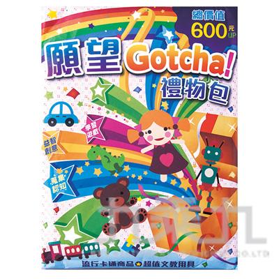 願望Gotcha禮物驚喜包 FS032