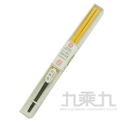 日本傳統天然竹筷/山吹色 Prime-n:PN-2170-10