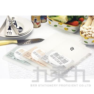 98#無添加-環保切菜板(小) SW775-1