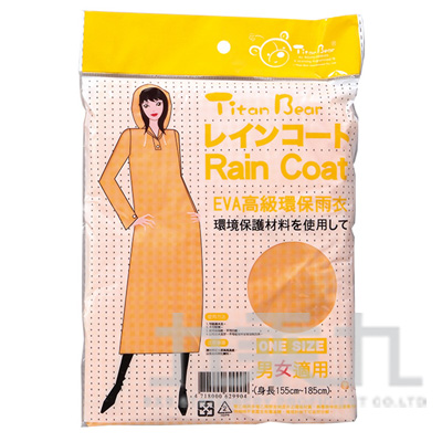 99#EVA環保雨衣-陽光黃 VV37-1