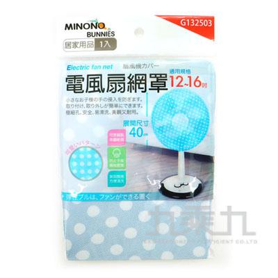 電風扇網罩 G132503