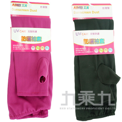 吸濕排汗防曬袖套 HB-601