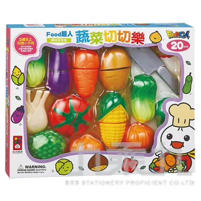 97#蔬菜切切樂:FOOD超人趣味家家酒