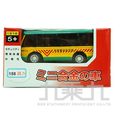 迷你合金車158#幼兒園車