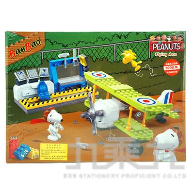 史努比積木系列-王牌飛行員