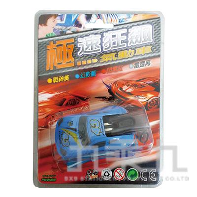 極速狂飆氣動車-幻影藍