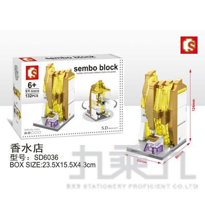 積木-香水店 SD6036