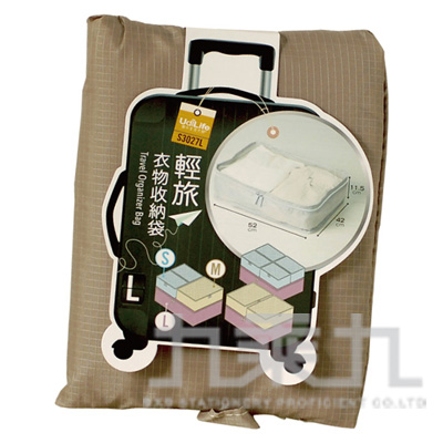 S3027L-輕旅衣物收納袋/大 S3027L