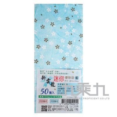新雲龍迷你禮物袋(藍) 11109-2