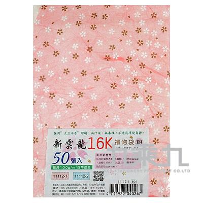 新雲龍16K禮物袋(粉) 11112-1