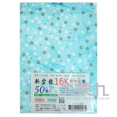 新雲龍16K禮物袋(藍)