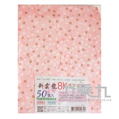 新雲龍8K禮物袋(粉) 11114-1