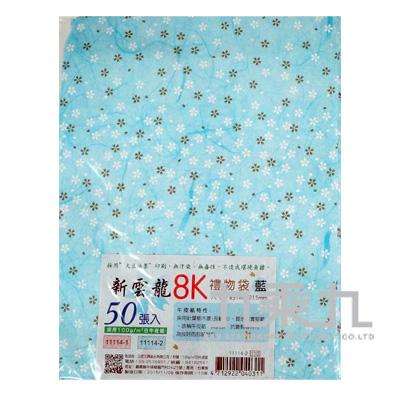 新雲龍8K禮物袋(藍) 11114-2