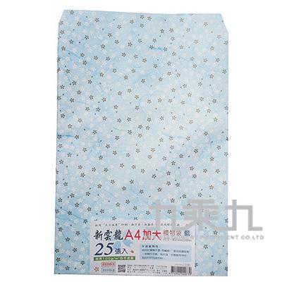 新雲龍A4加大禮物袋(藍) 11115-2