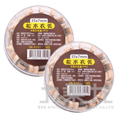 筒裝松木衣夾-小(35mm) DK-5101