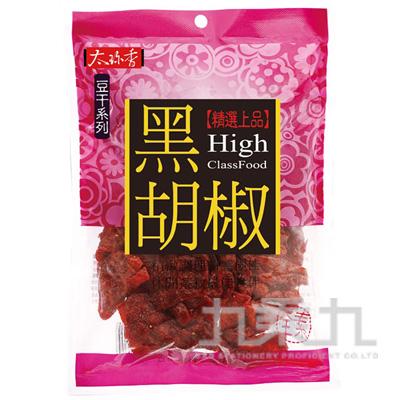 太珍香-黑胡椒豆干150g