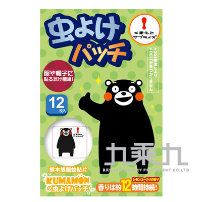 熊本熊驅蚊貼片 KMMGT-001