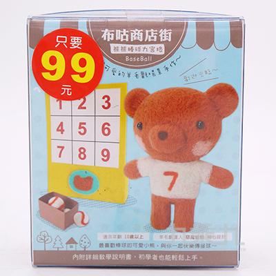 布咕商店街-熊熊棒球九宮格