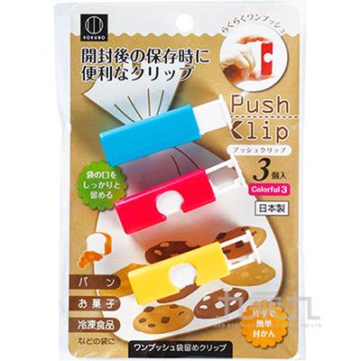 日本製食物封口夾3入