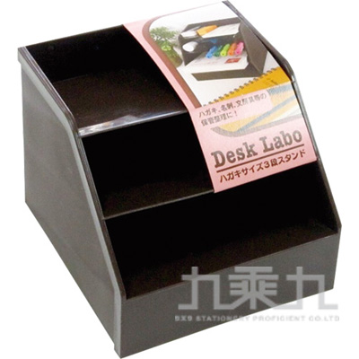 (日)三層兩用桌上置物盒-BR