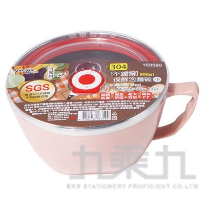 97#米諾諾不鏽鋼保鮮泡麵碗(小) 163590