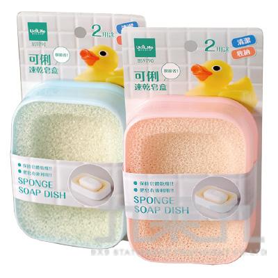 BS9790-可俐/速乾皂盒