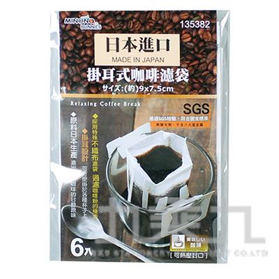 米諾諾掛耳式咖啡濾袋6枚入 135382