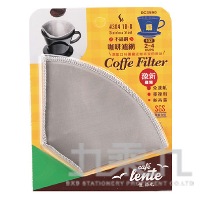 不鏽鋼咖啡濾紙(扇形2-4人) DC3590-102