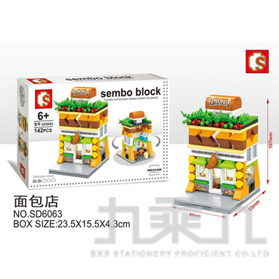 積木-麵包店 6063