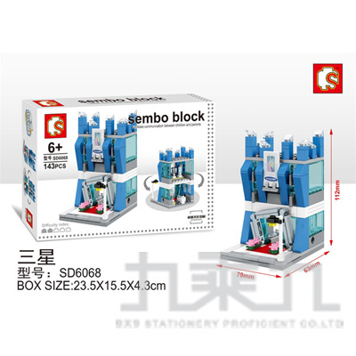 積木-手機店 6068