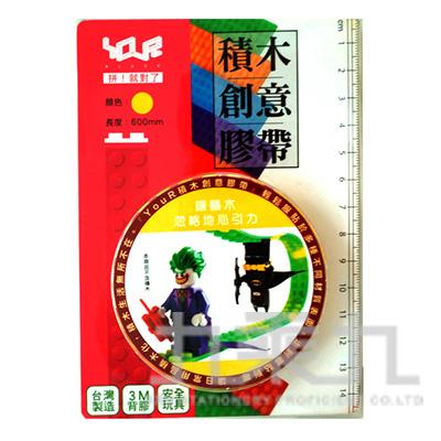 標準積木膠帶-2  豆黃 TP203