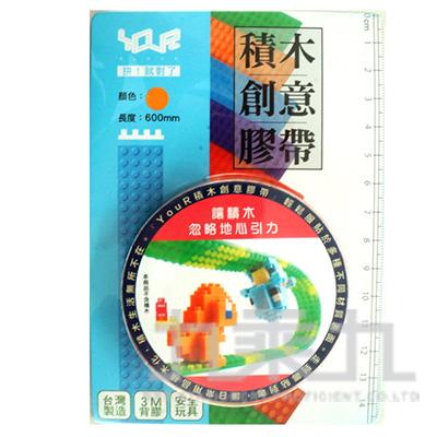 微積木膠帶-4 豆橘 TP002