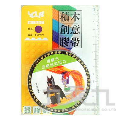 標準積木膠帶-4 豆紫 TP406
