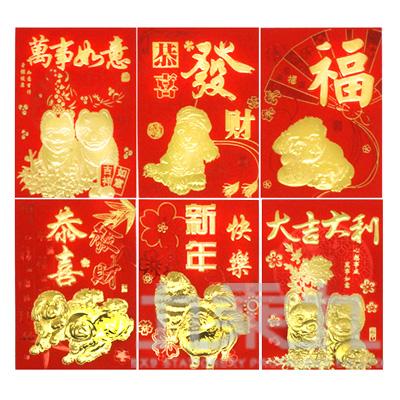 6入金福旺旺紅包袋(小) GTY-6407