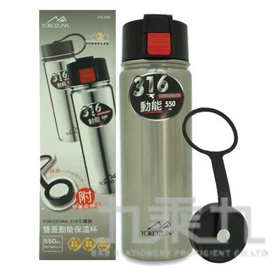 316不鏽鋼雙蓋動能保溫瓶550ml HG-296
