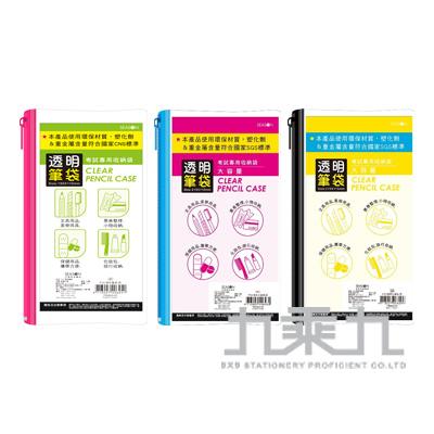 PVC透明大筆袋 PB0854