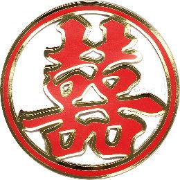 金邊囍貼紙-中圓