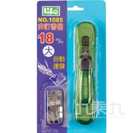 LIFE 非釘書機-大 GS-1085