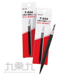 T-800雕刻筆刀