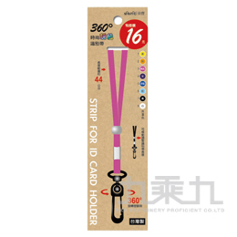 時尚玩色識別帶(桃紅) PCO-7047-3