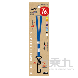 時尚玩色識別帶(深藍) PCO-7047-5
