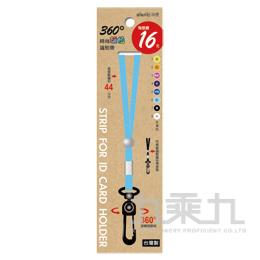 時尚玩色識別帶(藍色) PCO-7047-6