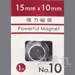 15*10mm強力磁鐵(1入)NO10