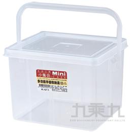 K-511多功能手提收納盒(M)