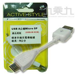 IPOD/i phoneUSB A轉MICRO 5P 9CM USB-M-9CM