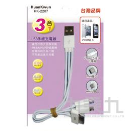 三合一 USB手機充電線HK-2207