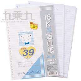 18K 26孔活頁內紙
