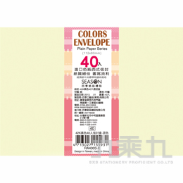 42K素色40入信封盒(混色) RA4003-X