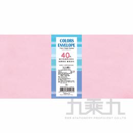 標準橫1號素色40入信封盒(粉) RA6034-3A